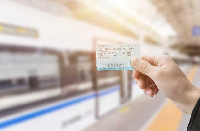 <b>火车票提前几天预售 动车票改签规定</b>